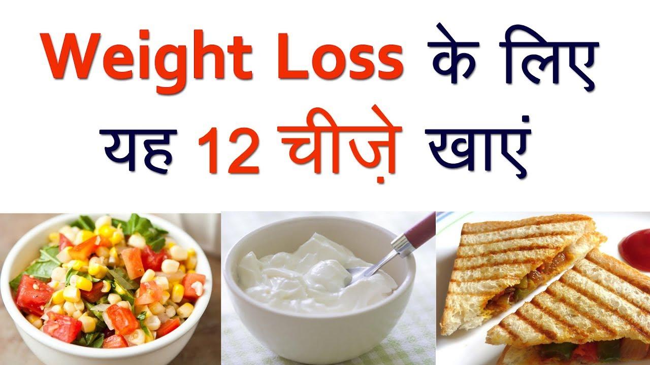 वजन कम करना है तो यह 12 चीज़ें खाये! (Weight Loss Food to Eat)