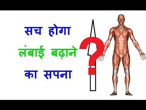 लंबाई बढ़ाना चहाते हैं तो करें ये भी | Take Expert Guidance in Hindi