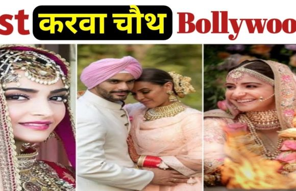करवा चौथ 2018 Bollywood & TV Actress celebrate first karwa chauth in 2018 karwachauth