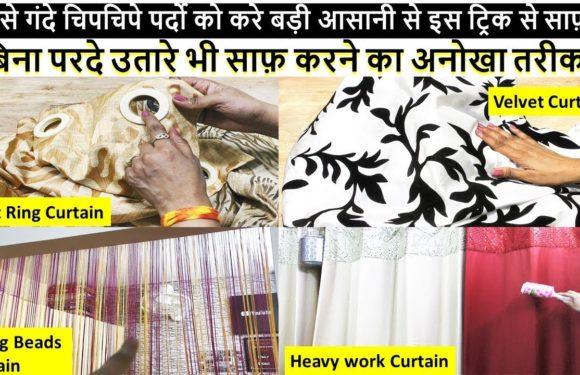 किसी भी तरहके परदे धोने से पहले जरूर देखे येवीडियो चमकाए नए जैसा Diwali Cleaning – home organisation