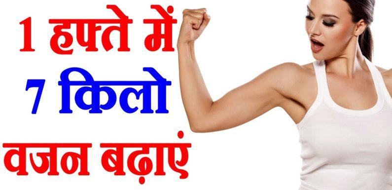 वजन बढ़ाने के लिए घरेलू उपाय | How To Gain Weight Fast – 100% Fast Vajan Badhane Ke Upay In Hindi