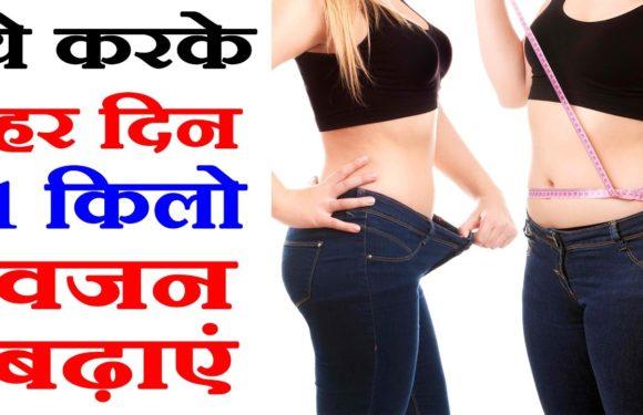 अगर करेंगे ये काम तो बढ़ेगा दोगुना वजन- Weight Gain Tips In Hindi Health Video 83