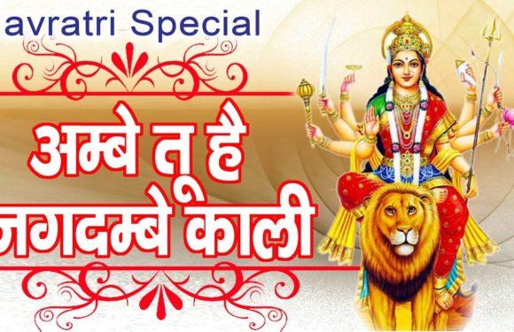 Ambey Tu Hai Jagdambey Kali || Mata Ki Aarti || Navratra Special Bhajan  Ambey Bhakti