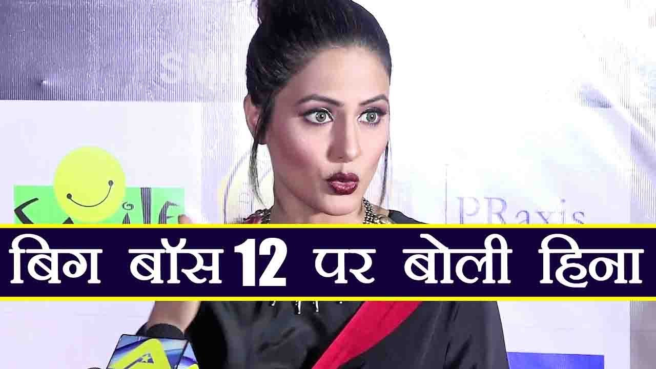 Bigg Boss 12: Hina Khan REACTS on news of Katrina Kaif, Salman hosting the show TOGETHER | FilmiBeat