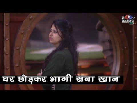 Bigg Boss 12 : Saba Khan Wants To Leave Bigg Boss House | घर छोड़कर भागी सभा खान | BB 12