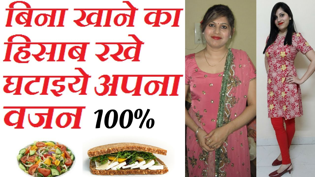 Diet Plan For Weight Loss For Women in hindi