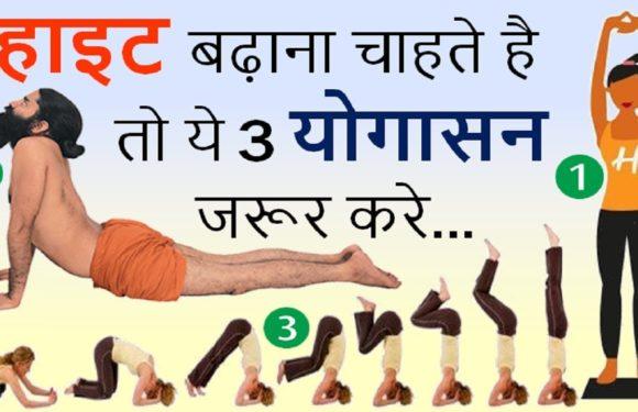 Height बढ़ाना चाहते है तो ये Top 3 योगासन जरूर करे – Stretching Yoga Poses