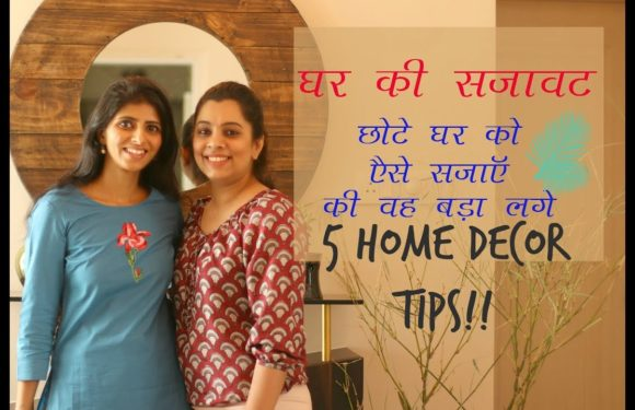 (हिंदी) घर की सजावट Home Decor : How To Make Small Spaces Look Bigger : 5 Amazing Home Decor Tips