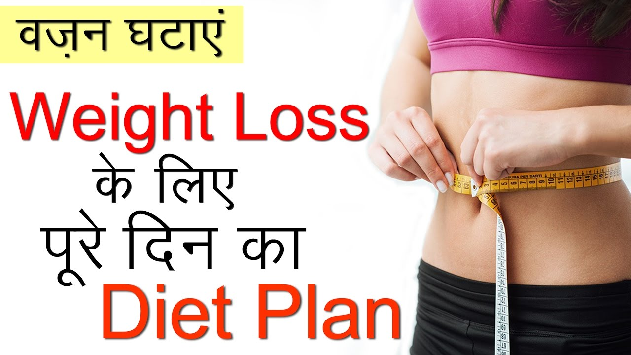 How to lose weight fast   Meal plan to loose weight   Healthy diet plan