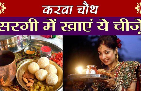 Karva Chauth: करवा चौथ पर सरगी में खाएं ये चीज़ें, नहीं लगेगी पूरे दिन भूख | Boldsky