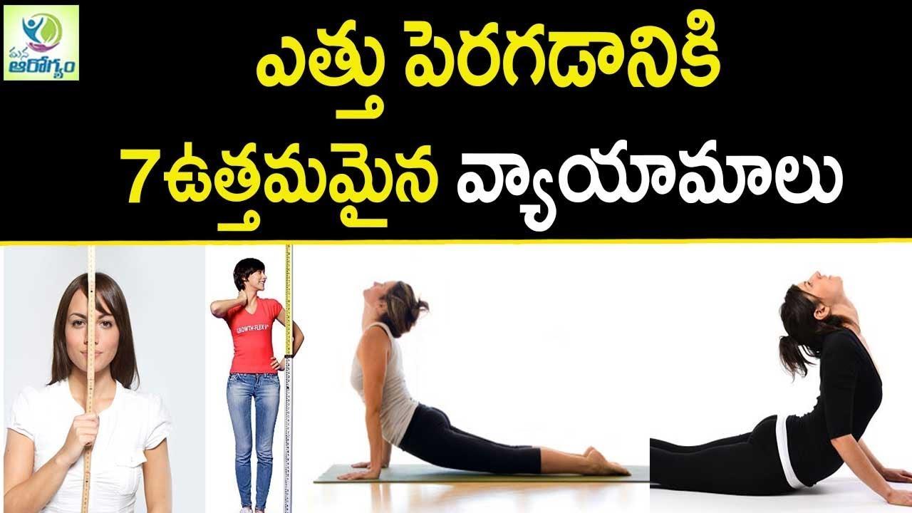 Top Exercises To increase Height – Mana Arogyam | Workouts | Telugu