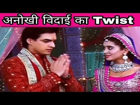 Yeh Rishta Kya Kehlata Hai YRKKH नायरा की अनोखी विदाई का Twist | STAR PLUS YRKKH Latest Episode