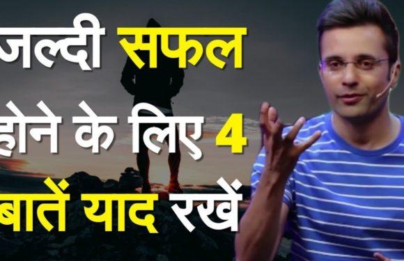 जल्दी सफल होने के लिए 4 बातें याद रखें By Sandeep Maheshwari Motivational Speech | Hindi