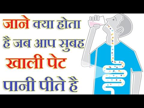 जाने – क्या होता है जब आप सुबह खाली पेट पानी पीते है Health Benefits Of Drinking Water