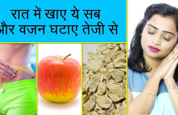 रात मे खाए ये सब और वजन घटाए तेज़ी से | Eat These Foods at Bedtime for Weight Loss | Hindi Video