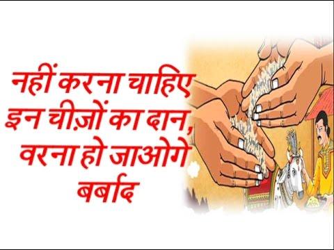 नहीं करना चाहिए इन चीज़ों का दान, वरना हो जाओगे बर्बाद  Kya Aap Jante Hai ? Jeevan Mantra