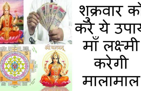 शुक्रवार को करे ये उपाय माँ लक्ष्मी करेगी मालामाल Remedies on Friday to Make Goddess Lakshmi Happy
