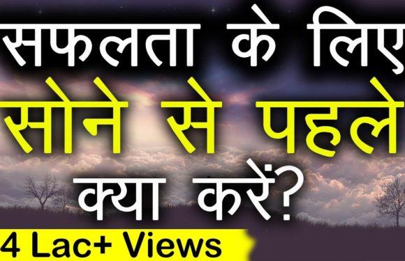 सफलता के लिए सोने से पहले क्या करना चाहिए | ज़िन्दगी बदलने वाली हिन्दी वीडिओ | Mindset Video TsMadaan