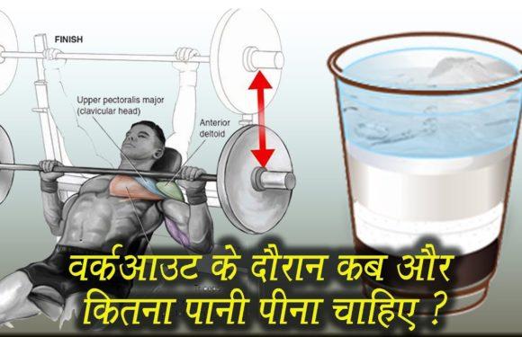 वर्कआउट के दौरान कब और कितना पानी पीना चाहिए ?How Much Water Should You Drink