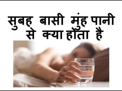 सुबह बासी मुंह पानी से क्या होता है जानिए Health