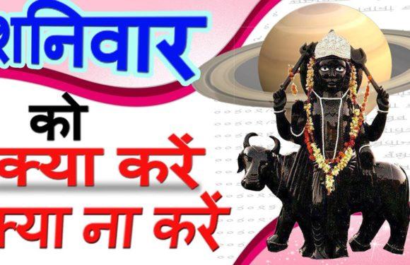 शनिवार को क्या करें क्या ना करें  शनि महादशा के उपाय  What not to buy on Saturday Shani dasha Remedy