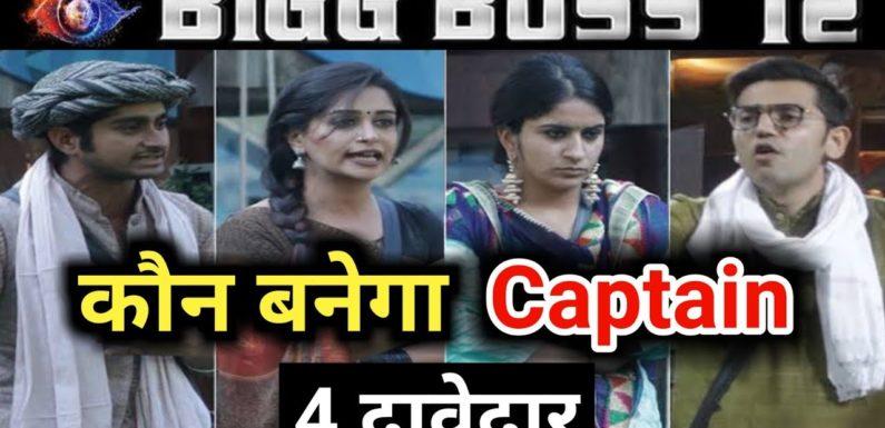 Bigg Boss 12 : Captaincy Task News सबसे पहले, कौन बनेगा Captain, देखें वीडियो