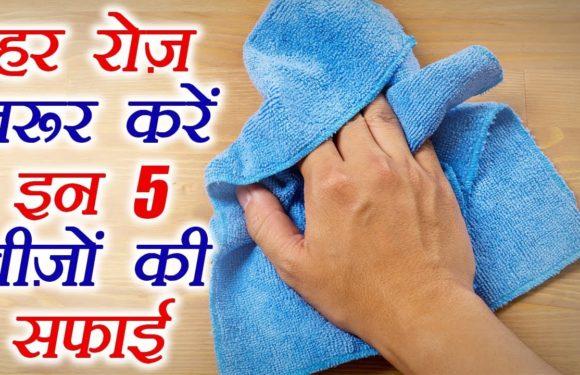 Clean these things everyday | घर की ये 5 चीजें रोज करें साफ | Boldsky