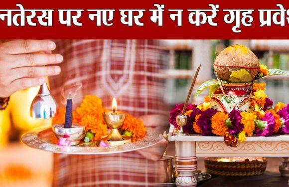 Dhanteras: Grah Pravesh on this day | धनतेरस पर नए घर में न करें गृह प्रवेश | Boldsky