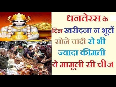 धनतेरस Dhanteras के दिन खरीदना न भूलें सोने चांदी से भी ज्यादा कीमती ये मामूली सी चीज