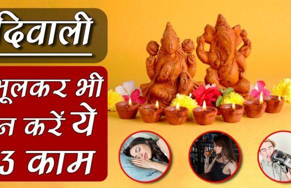 Diwali: Things to Avoid | इस दिवाली भूलकर भी न करें ये काम, मां लक्ष्मी हो सकती हैं नाराज़ | Boldsky