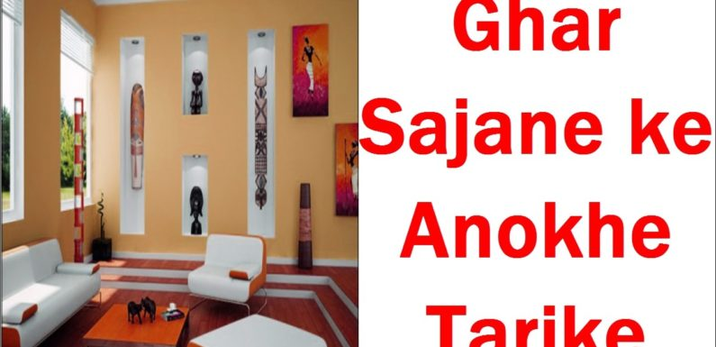 Ghar Sajane ke Anokhe Tarike (Unique ways to decorate home) by Meenu's World