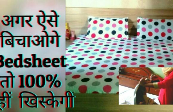 How to arrange perfect bedsheet || Make your bed || How to put bedsheet on bed