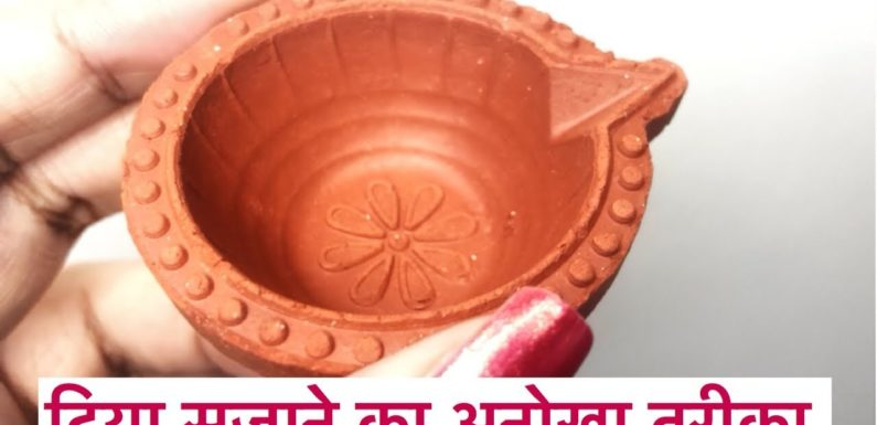 How to decorate diya at home, DIY EASY DIYA DECORATION IDEAS FOR DIWALI
