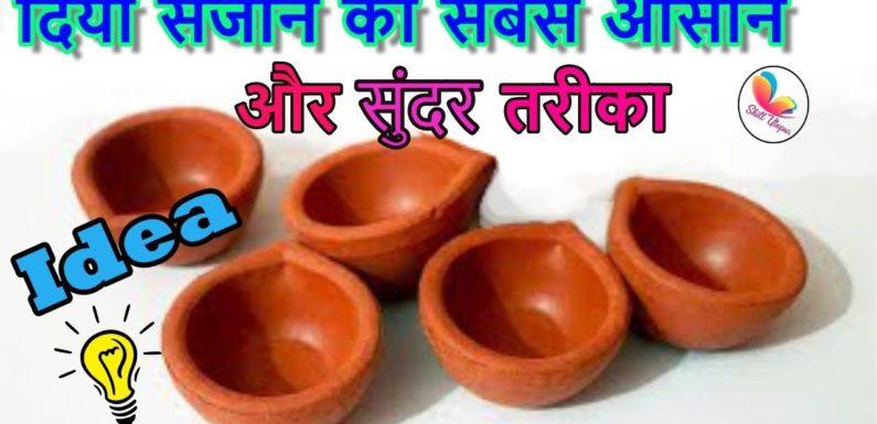 How to decorate diya | DIY easy diya decoration ideas at home | Diwali Decoration