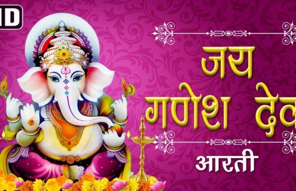 Jai Ganesh Jai Ganesh Deva – जय गणेश जय गणेश देवा – Ganeshji Ki Aarti