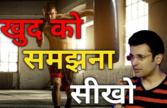 खुद को समझना सीखो || Know YOURSELF By Sandeep Maheshwari || Motivational Speech