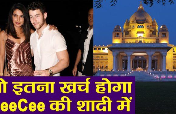 Priyanka Chopra और Nick Jonas की शादी में कितने करोड़ का खर्चा; जानिए | Boldsky