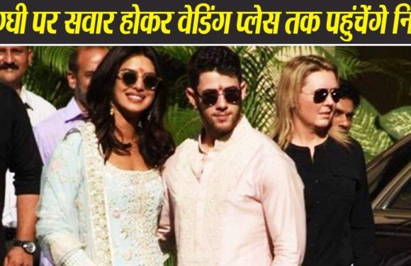 Priyanka Chopra – Nick Jonas Wedding: बग्गी में सवार हो आएँगे निक । Boldsky