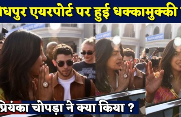 Priyanka Chopra-Nick Jonas wedding: Couple reaches Jodhpur with Sophie Turner, ahead of mehendi