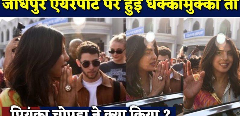 Priyanka Chopra-Nick Jonas wedding: Couple reaches Jodhpur with Sophie Turner, ahead of mehendi