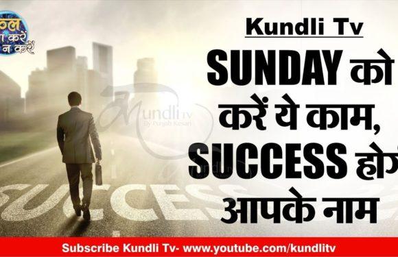 Sunday को करें ये काम, SUCCESS होगी आपके नाम I Kal Kya Kare Kya Na Kare