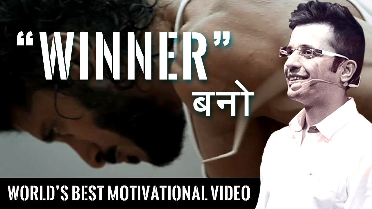 Winner बनो – Sandeep Maheshwari Motivational Video