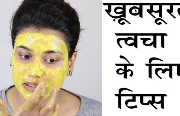 3 Tips for Beautiful Skin (Hindi)
