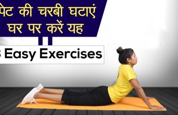 पेट की चर्बी घटाएं घर पर करें 8 Easy Exercises   Reduce Belly Fat At Home 8 Easy Exercises