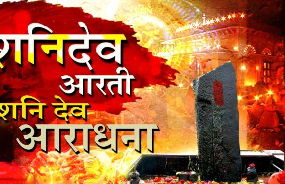 शनिवार स्पेशल – शनिदेव आरती ,शनिदेव आराधना – Latest Shani Dev Aarti