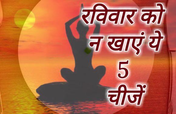 पांच चीजें जो रविवार को नहीं खानी चाहिए 5 Things not to eat on Sun'days || Sunday Special