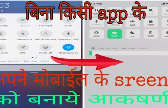 Apne mobile ke notification bar ko kaise change kare how to change notification bar in hindi