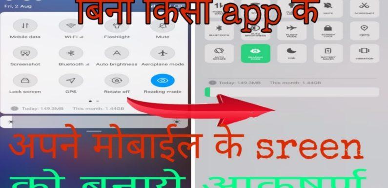 Apne mobile ke notification bar ko kaise change kare how to change notification bar in hindi