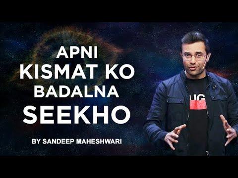 Apni Kismat Ko Badalna Seekho – By Sandeep Maheshwari