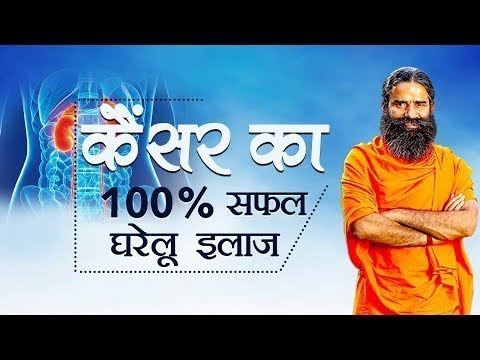 Best Ayurvedic Treatment for Cancer | Swami Ramdev